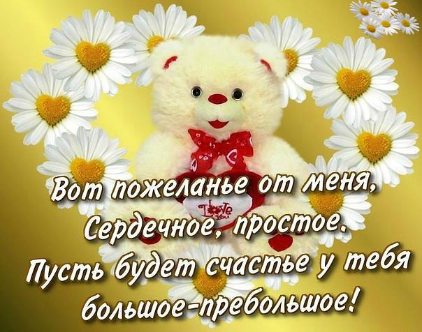 Фото с пожеланиями и поздравлениями