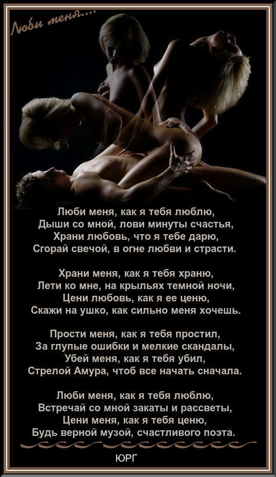 stihi-ru-eroticheskie