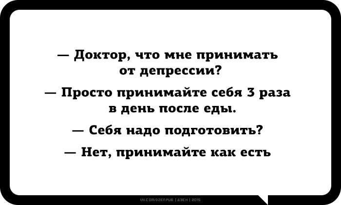 депрессия, что делать? - Страница 2 - Форум о