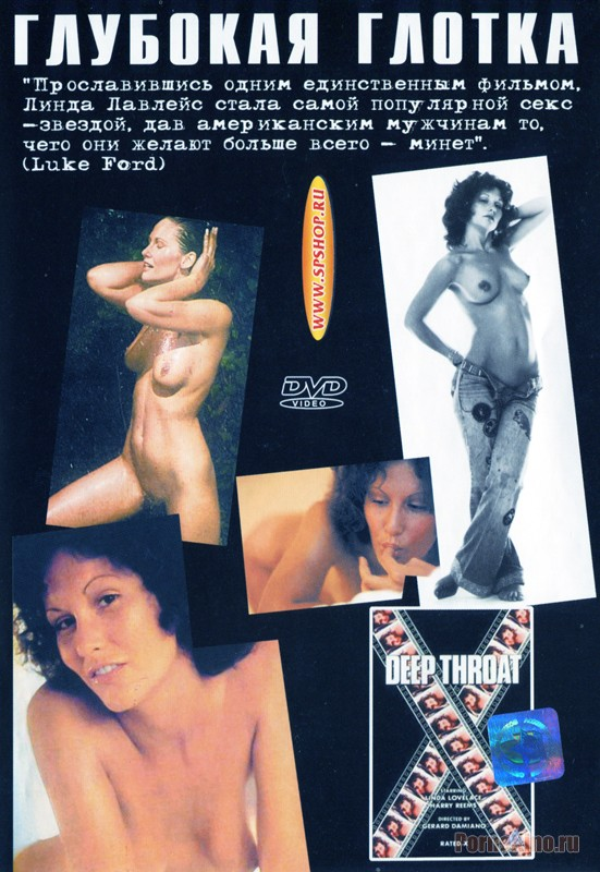 Порно фильм глубокая глотка бесплатно