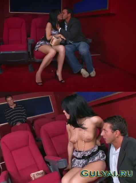 Порно сесекс в кинотеатре