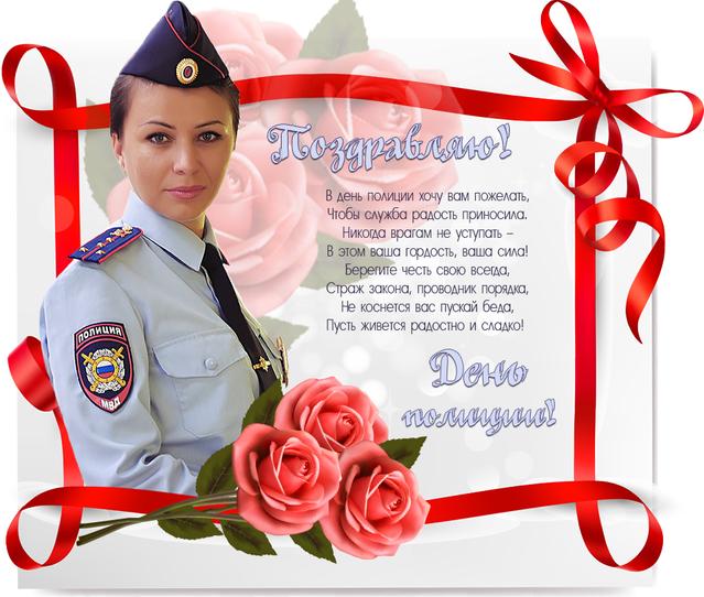 Красивое поздравление на день милиции