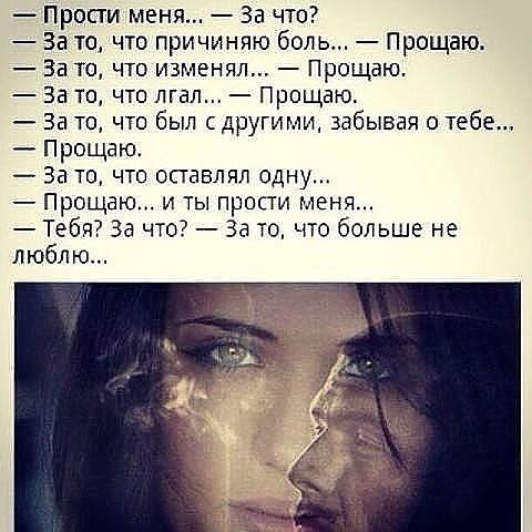 Как надо сделать чтобы тебя простила девушка