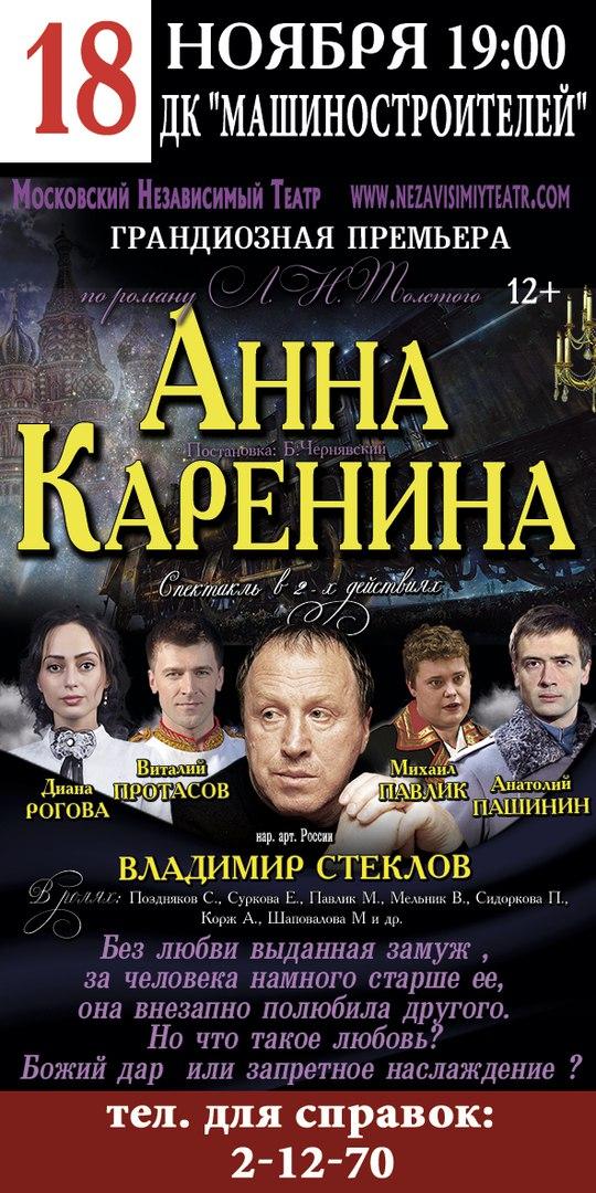 Московский независимый театр с постановкой слишком веселая ночь
