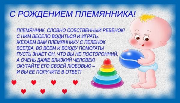 Поздравление с днем рождения племянницы 1 год