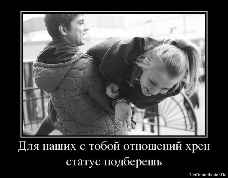 Статус про отношения парней и девушек