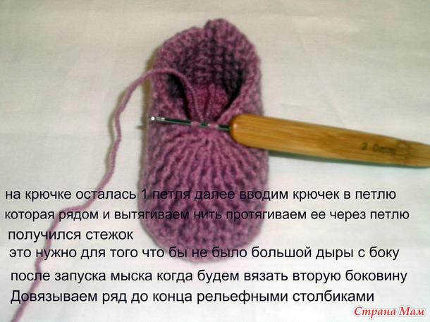 Вязание мыска у пинеток крючком 50
