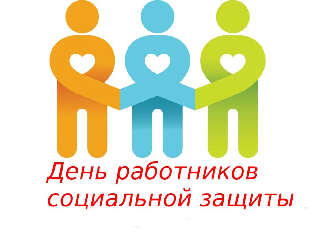 Праздник социальной защиты сценарий