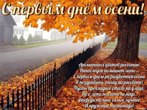 Поздравления на осень