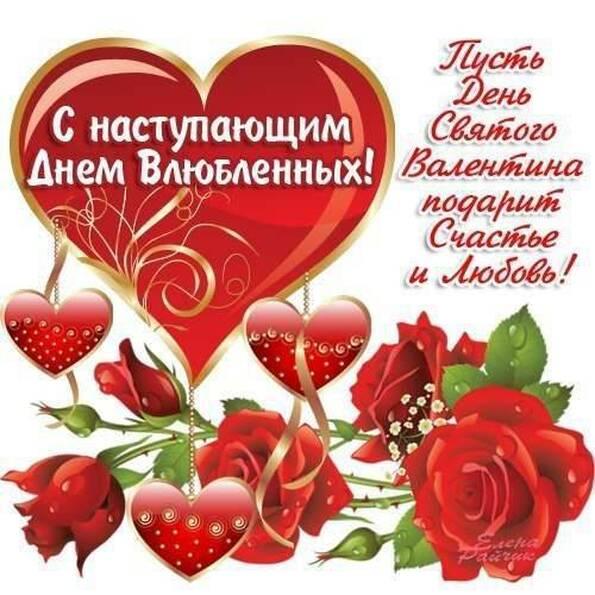 С днем влюбленных прикольные поздравления коллегам