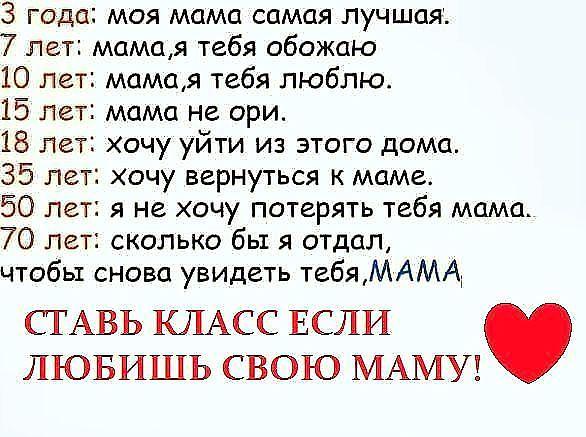 Как сделать чтобы тебя любила мама 556