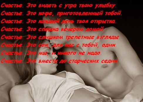 kak-napisat-lyubimomu-intimnie-slova