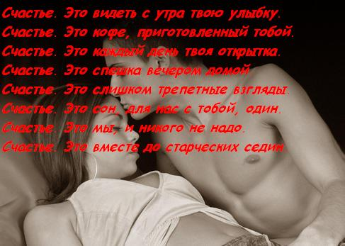 seksualnoe-intimnie-stihi