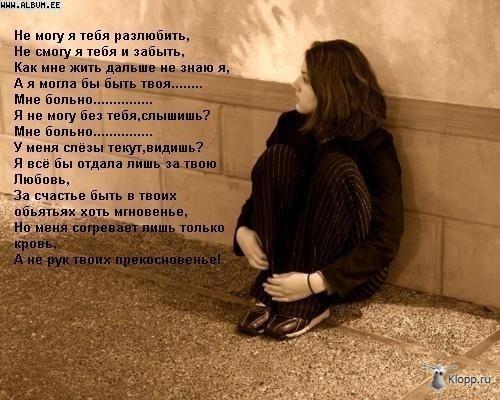 Как жить без тебя