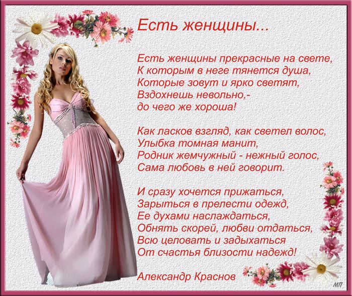 Поздравления В Ем Женщине