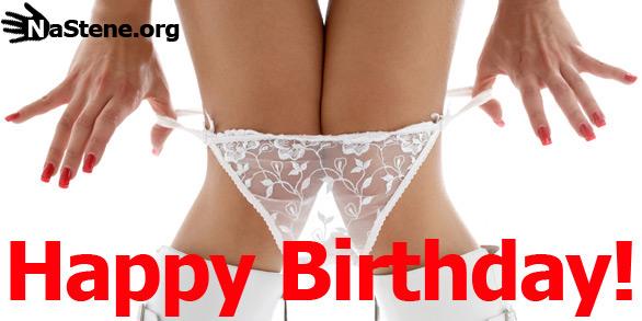 Поздравление пошлое с днем рождения