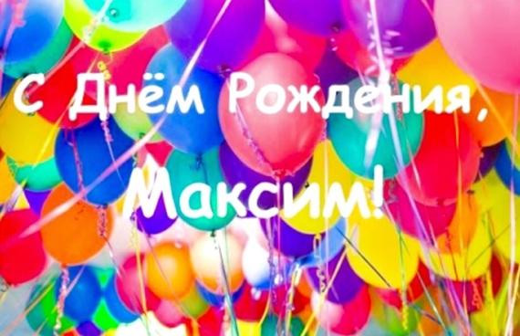 С днём рождения поздравления максим