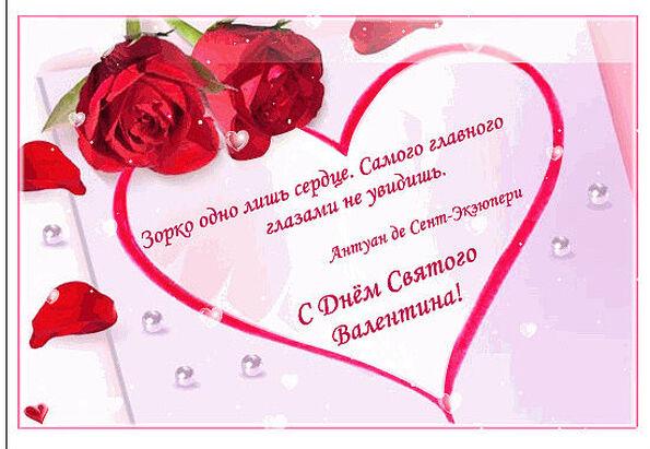 В день св валентина поздравление в прозе