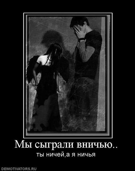 нет никогда моей и ты ничьей не будешь забывайте, что