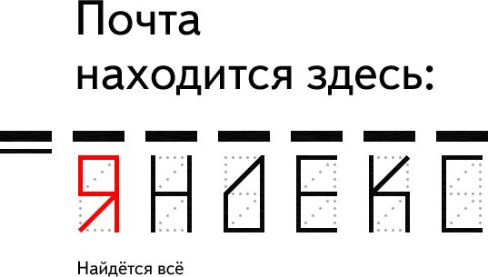 Как восстановить пароль к почте Яндекс.