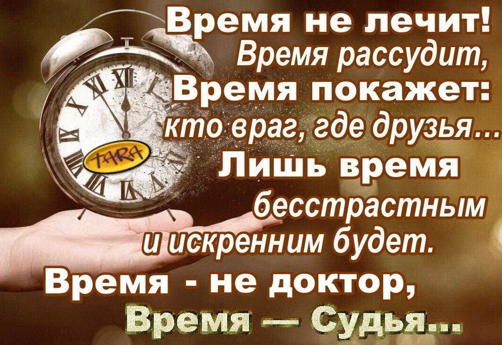 Стих о времени время не лечит