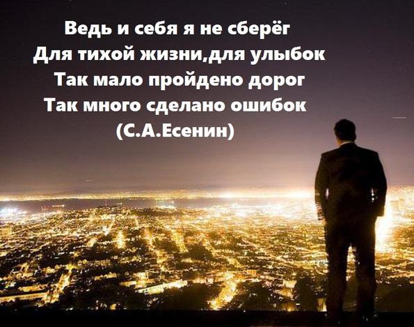 Стихи как мало пройдено дорог но много сделано ошибок