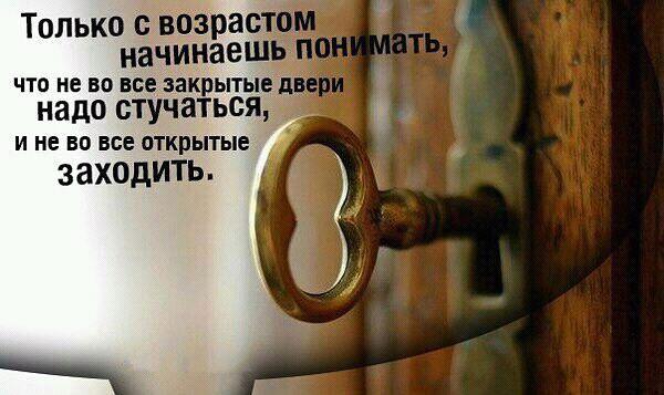 Статусы не стучись в закрытую дверь