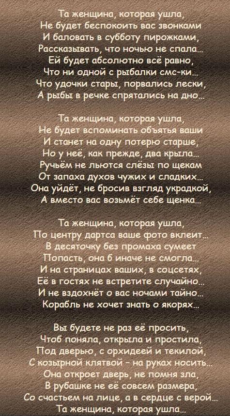 Стих о жене которая ушла