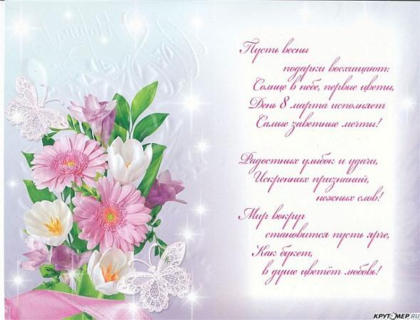 В марта открытка
