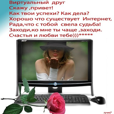 Дружеские пожелания виртуальным друзьям