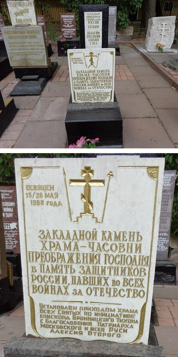 Мемориал Примирения народов у Храма Всех Святых на Соколе. 1_Oy1L6BwutRbiw0