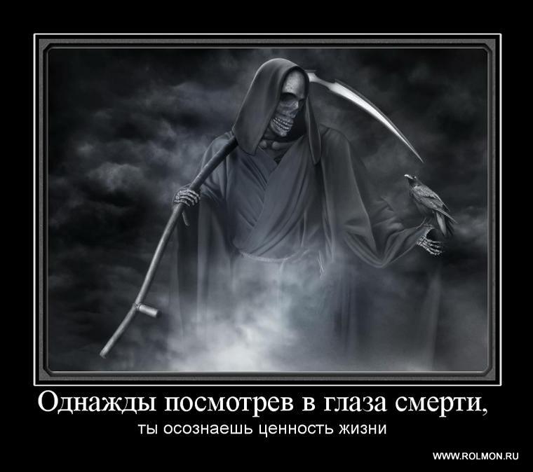 Картинки смерть и жизнь с надписями