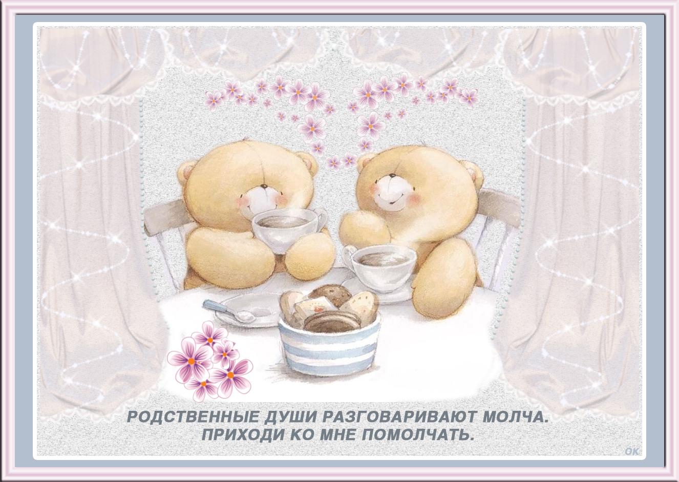 Поздравления февраля, открытка поговорим по душам