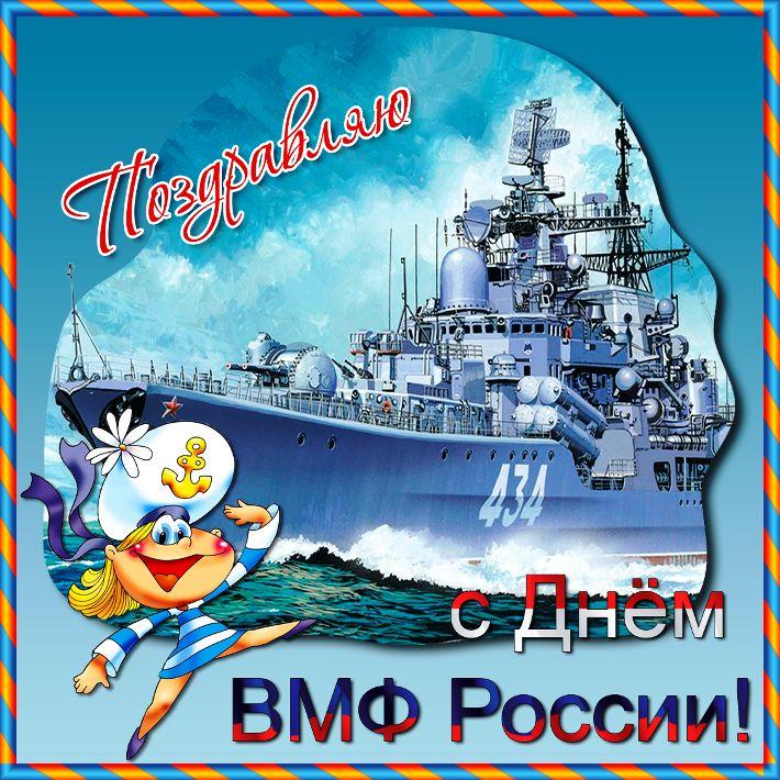 Открытки с военно морским флотом с праздником