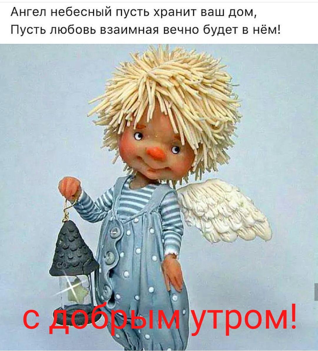 Смешные эрмитажем, картинки с добрым утром ангелочек
