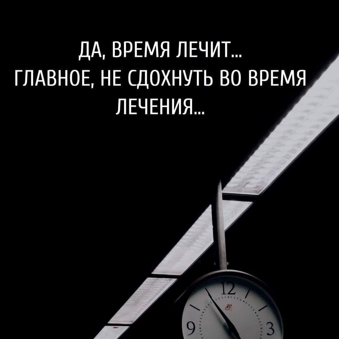 Страйк, картинки про время лечит