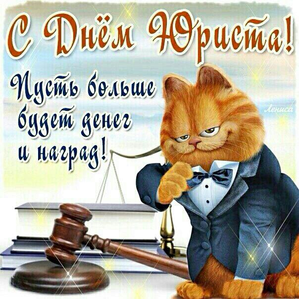 Выходным днем, коллеги с днем юриста открытка