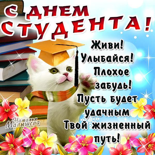Открытка 25 января день студента, днем рождения