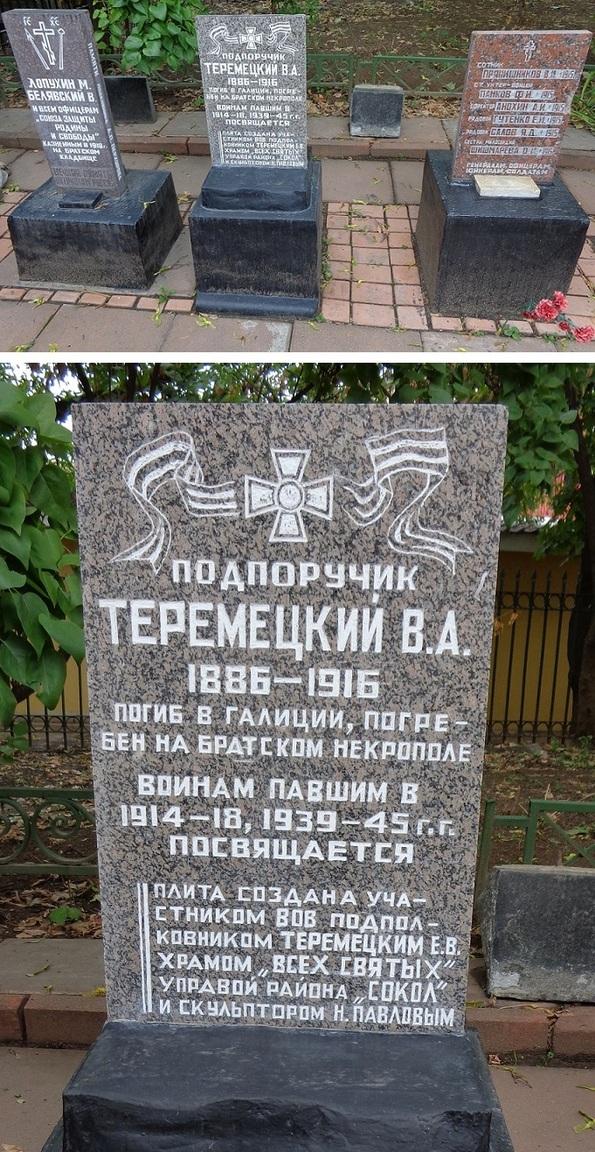 Мемориал Примирения народов у Храма Всех Святых на Соколе. 7_nw2g9ozyun5JwY