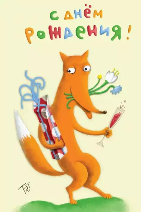 Удмуртские, открытки с днем рождения прикольные лиса