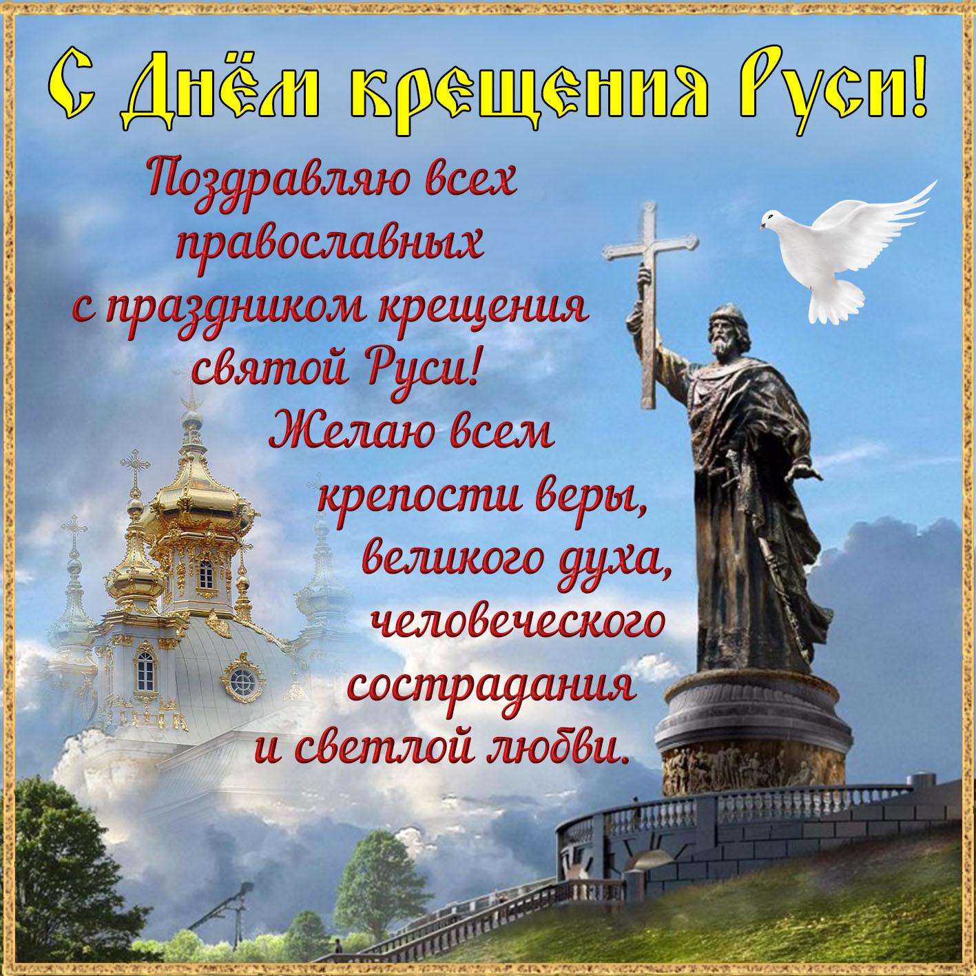 Открытки с днем князя владимира