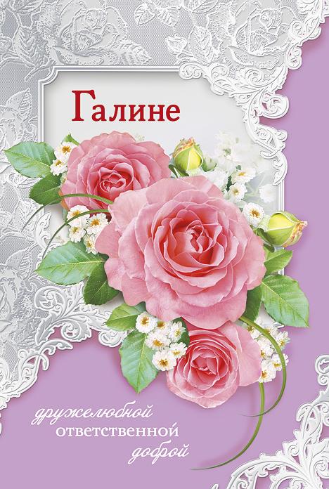 Цветы для гали открытки