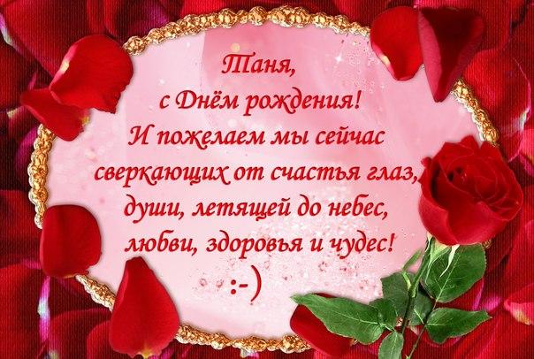 Поздравляю с днем рождения татьяна открытка стихи