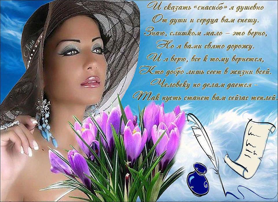 фото красивых открыток с красивыми стихами меня