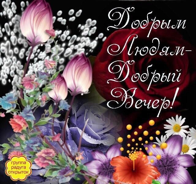 можно красивые картинки группа радуга открыток сад огород своими