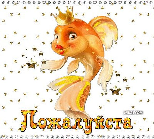 Золотая рыбка картинки анимашки, картинка днем