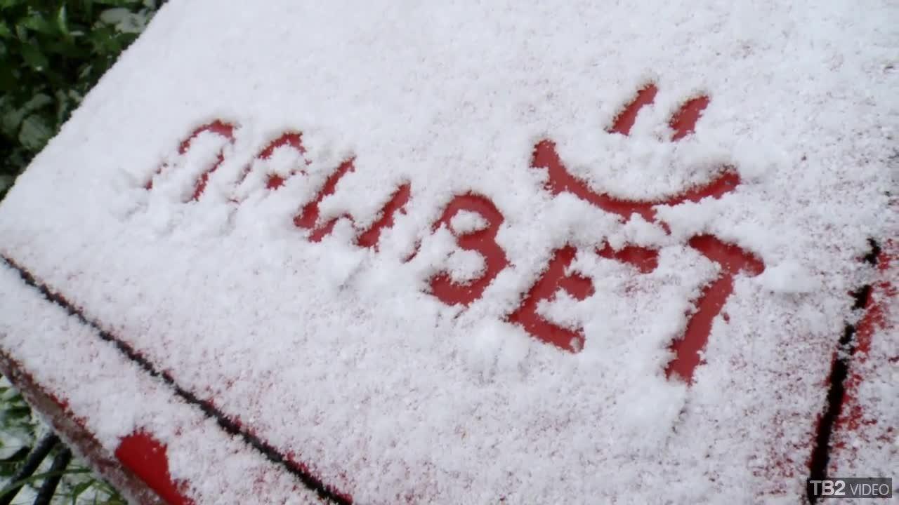 поздравление написанные на снегу относится курортам, имеет