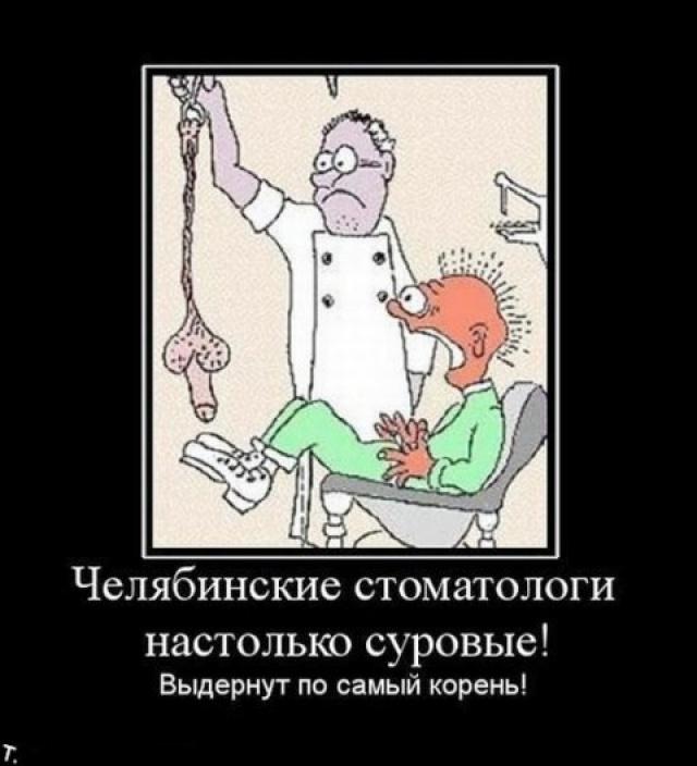 Ручной работы, смешная картинка стоматолог
