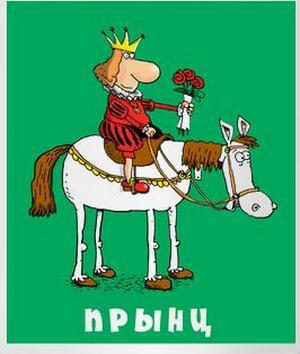 Прикольная картинка принц на белом коне
