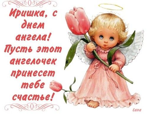 День ангела ирины открытки 1 октября, крузо картинки